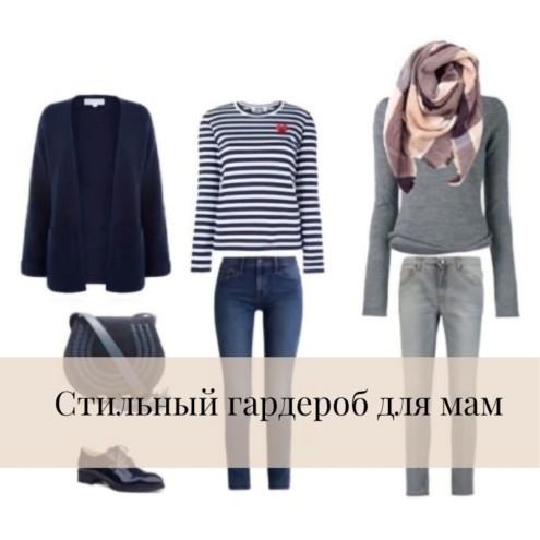 Стильный гардероб для мам