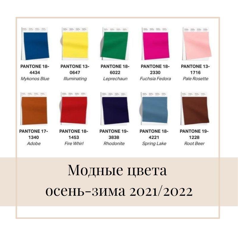 Модные цвета сезона осень-зима 2021/2022