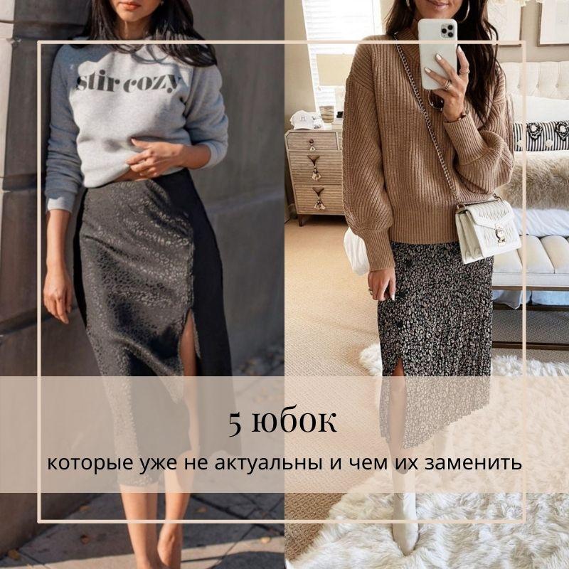 5 юбок, которые уже не актуальны и чем их заменить