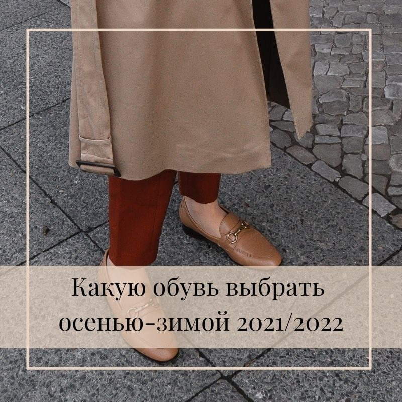 Какую обувь выбрать осенью/зимой 2021 года?